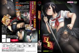 夏蟲 THE ANIMATION molester.1「ともえ」(29.53)
