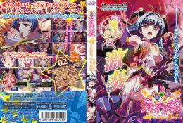 魔法少女えれな Vol.02 えみる、ヤります!《Fall on》(27.59)