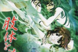 【動畫卡通】肢体を洗う THE ANIMATION CASE3-性薬(29:49)
