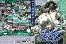 【動畫卡通】姫騎士リリア Vol.04 キリコの復讐[中文字幕]