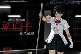 【3D動畫卡通】妖血子・夜叉姫編(30:12)