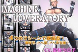 (同人アニメ)[181225][赤い処方箋] MachineLoveratory