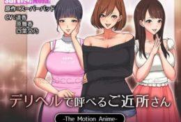 (同人アニメ) [181207][survive more] デリヘルで呼べるご近所さん The Motion Anime