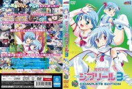 dmlk10579【アニメ】魔界天使ジブリール3 Complete Edition