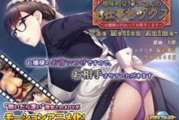 (同人アニメ)[190913][アパタイト] 地味めな侍女さんのお仕事セックス~お嬢様に代わってお相手します~ The Motion Anime