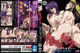 dmlk10509 【アニメ】催●術2nd ~幻想と淫夢の世界に~ Complete Edition