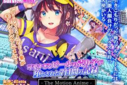 【3D動畫】[survive MORE]可愛すぎるビールの売り子が堕とされた7日間の記録 The Motion Anime