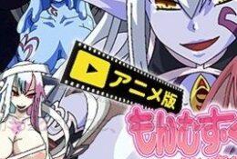 もんむす・くえすと! #1「外伝・サキュバス幻想(ファンタジー)」