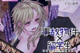 【3D動畫】[SURVIVE MORE] 事故物件×留学生 ~四畳半の不可思議な情事~ The Motion Anime