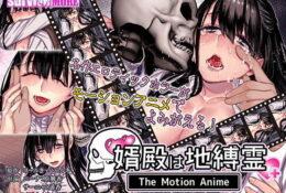 【3D動畫】[SURVIVE MORE] 婿殿は地縛霊 The Motion Anime